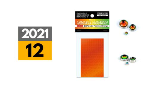 2021年12月中旬発売「円形シール Xシリーズ 偏光オレンジ」