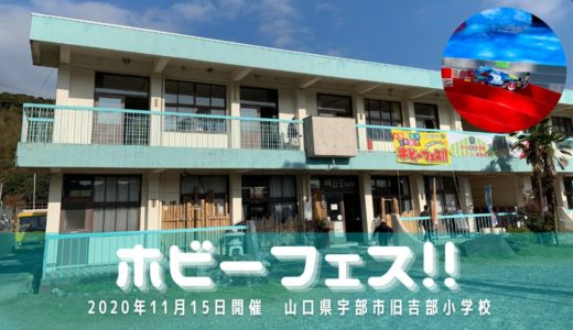 ホビーフェス!!(山口県宇部市・旧吉部小学校)