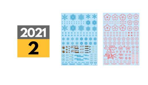 2021年2月中旬発売「雪のデカール・桜のデカール」