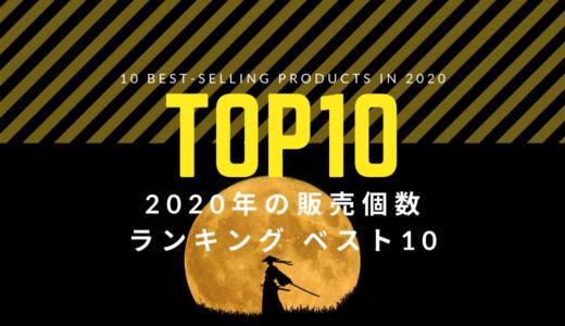 2020年販売個数ランキング ベスト10+ジャンル別30