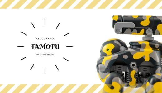 「TAMOTU」でクラウド迷彩塗装 3色塗装