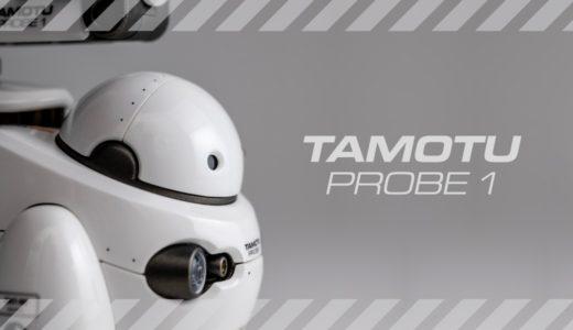 「TAMOTU」プローブ1