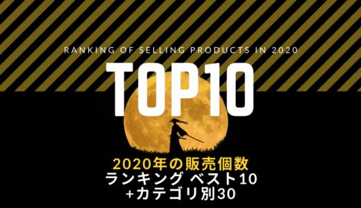 2020年販売個数ランキング カテゴリ別30位まで