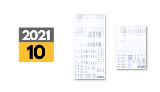 2021年10月中旬発売「RB03 コーションデカール ブルー オレンジ」