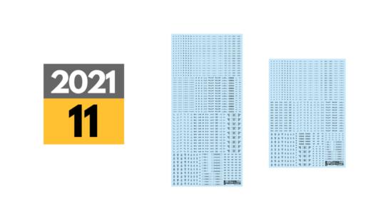 2021年11月中旬発売「RB03 コーションデカール ダークグレー ライトグレー」